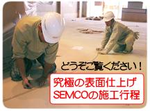 店舗床材.com 作業工程