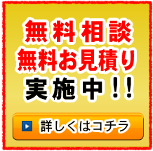 店舗床材.comお問合せフォーム